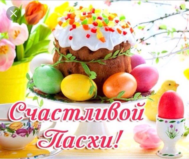 Счастливой Пасхи!!!