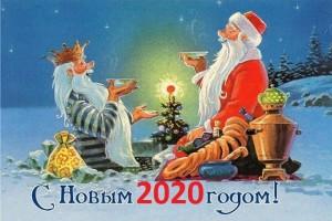 С наступающим 2020 Новым годом!!!
